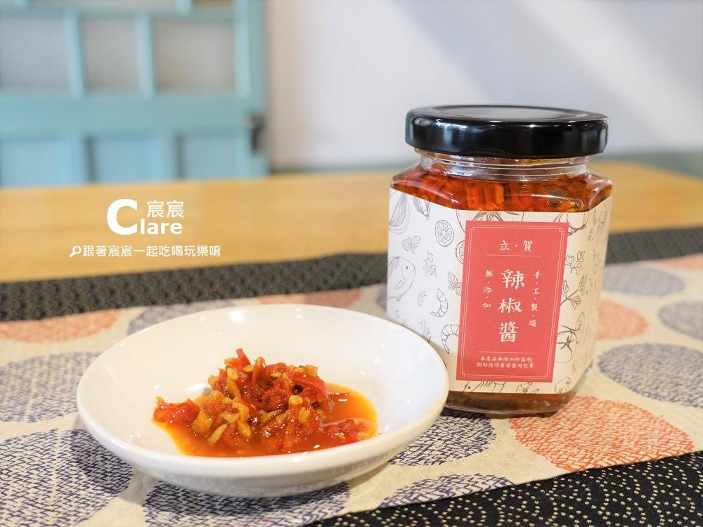 立賀佇遮伴手禮-辣椒醬-台南新化老街美食.JPG