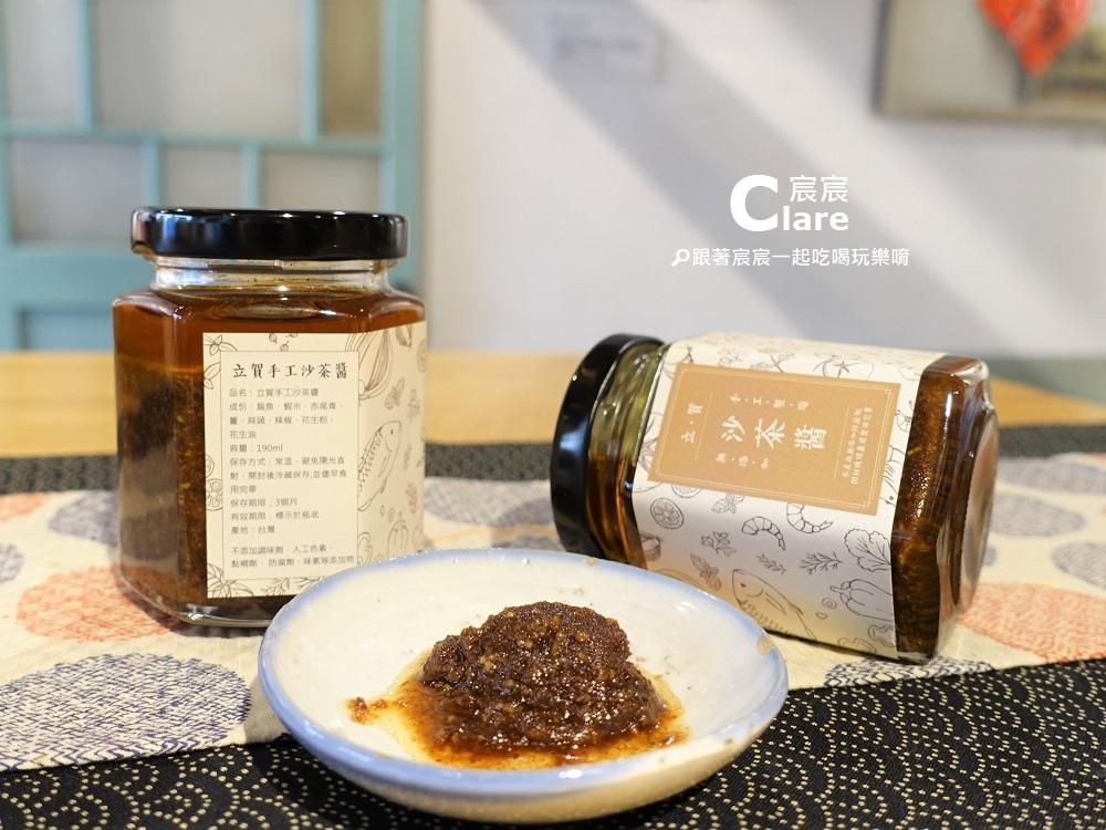 立賀佇遮伴手禮-沙茶醬-台南新化老街美食.JPG