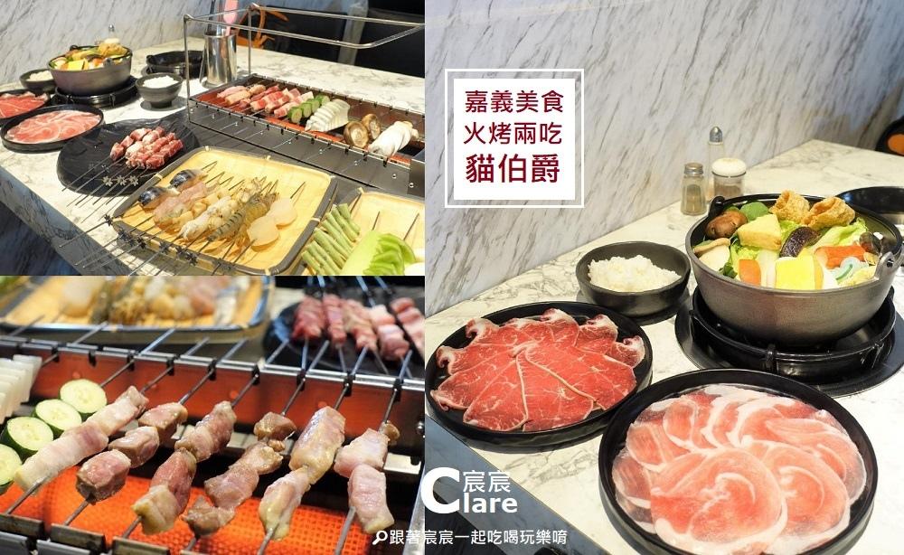 貓伯爵的的下午茶-嘉義平價火鍋、嘉義火烤兩吃.jpg