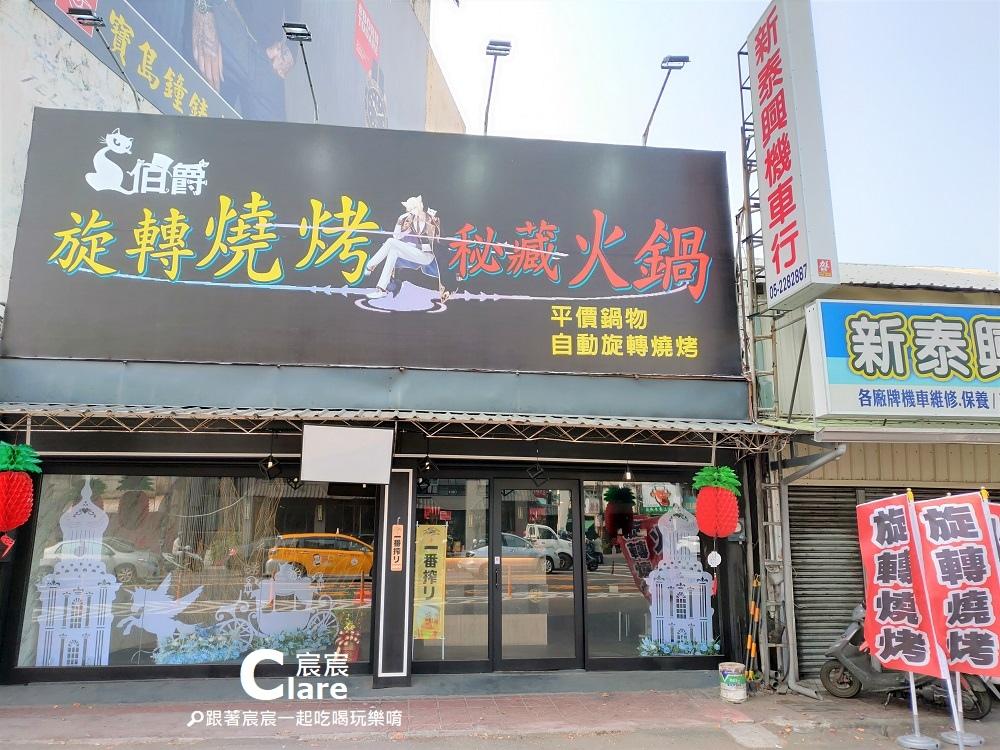 店門口-貓伯爵的的下午茶-嘉義平價火鍋、嘉義火烤兩吃.jpg