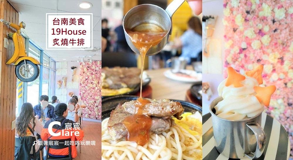 19House炙燒牛排(佳里店)-台南牛排推薦.jpg
