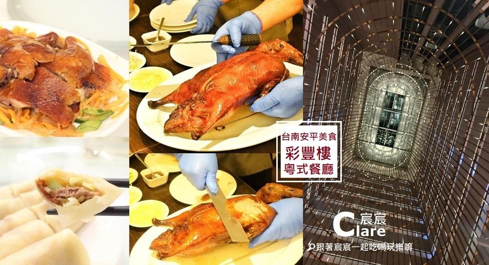 彩豐樓粵式餐廳-台南大員皇冠假日酒店-台南餐廳推薦.jpg