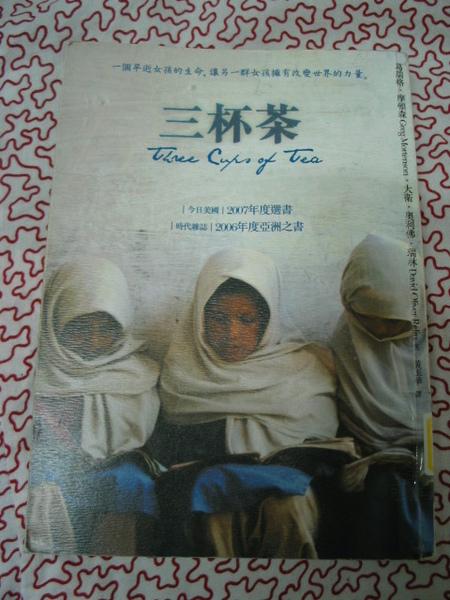 三杯茶.JPG