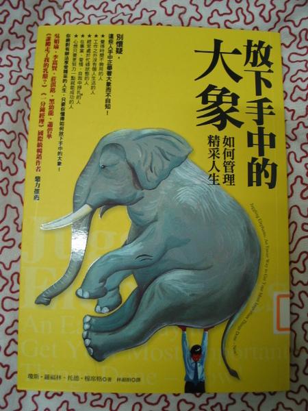 放下手中的大象