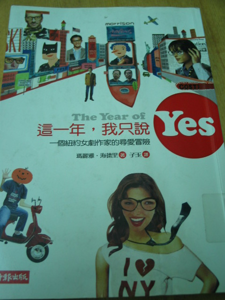 這一年我只說YES The year of YES