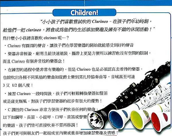 clarineo(兒童單簧管)中文DM-給小朋友