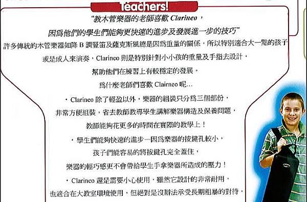 clarineo(兒童單簧管)中文DM-給老師