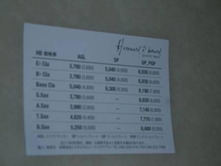 HB豎圈-日本看到的宣傳品-售價