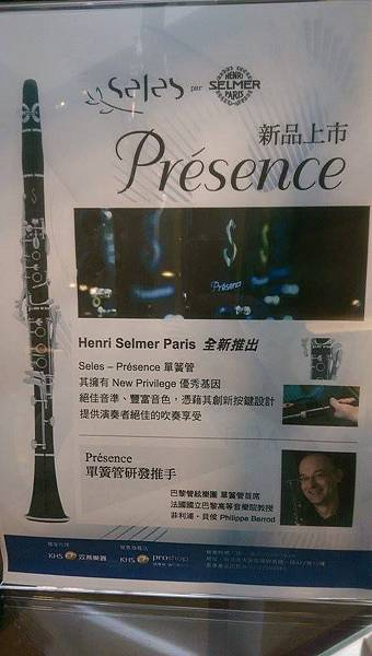 Selmer-Seles-Presence台灣官方介紹
