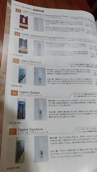 2013年日本Clarinet雜誌