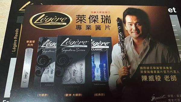 Legere Reed 單簧管簧片台灣唯一代言演奏家