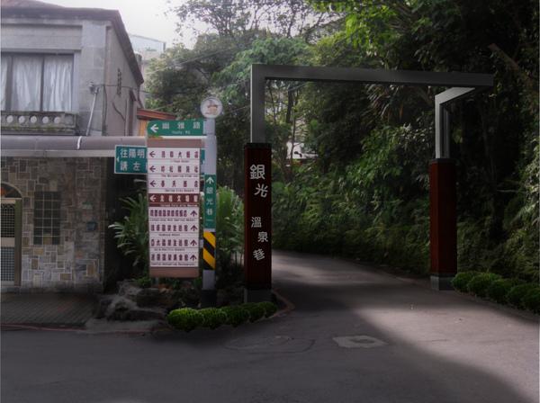 北投溫泉商圈白天入口牌樓.jpg