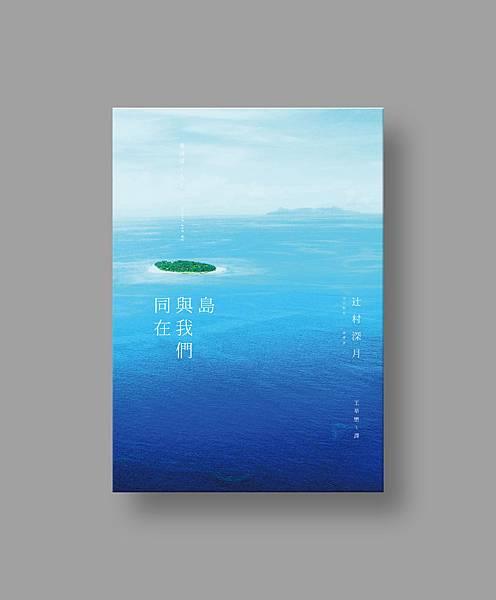 島與我們同在_封面提案c