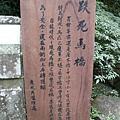 草嶺英雄傳 (36).jpg