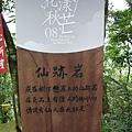 草嶺英雄傳 (43).jpg