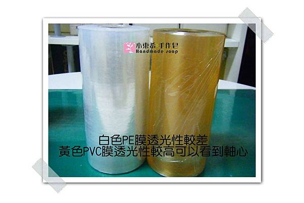 白色PE膜.黃色PVC膜