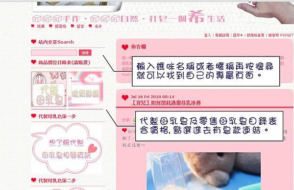 小東希手作皂blog網站導覽圖2