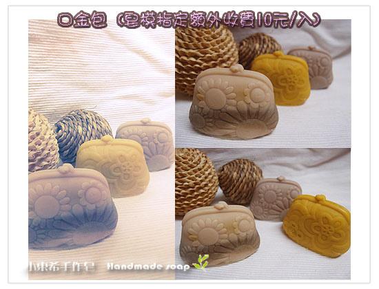 皂形表20140417新增(另收指定皂模費)
