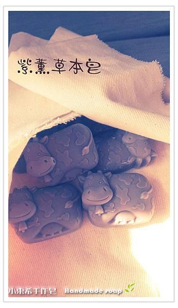 紫薰草本皂
