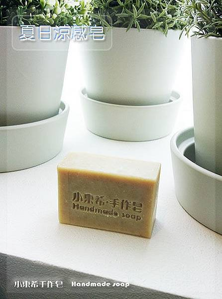 夏日涼感皂