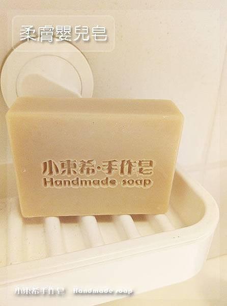 柔膚嬰兒皂