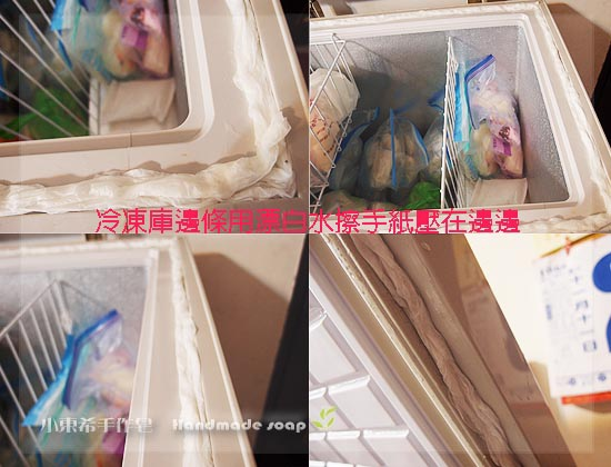 每半年定期清潔母乳冷凍庫