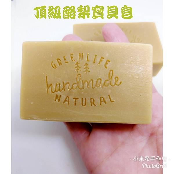 頂級酪梨寶貝皂(牛奶製皂)