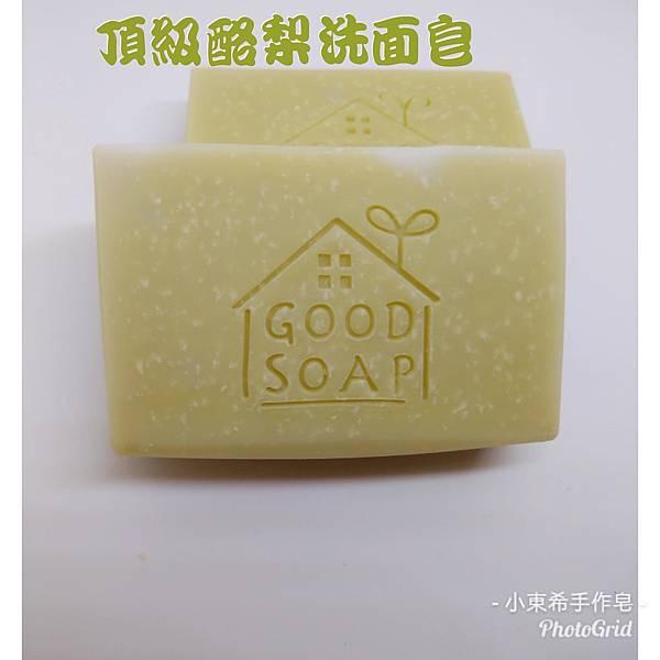 頂級酪梨洗面皂(純水製皂)