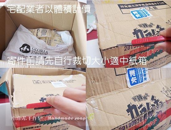 請先自行裁切大小適中紙箱才不會被多收運費