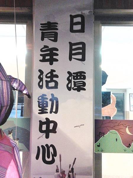 日月潭青年活動中心