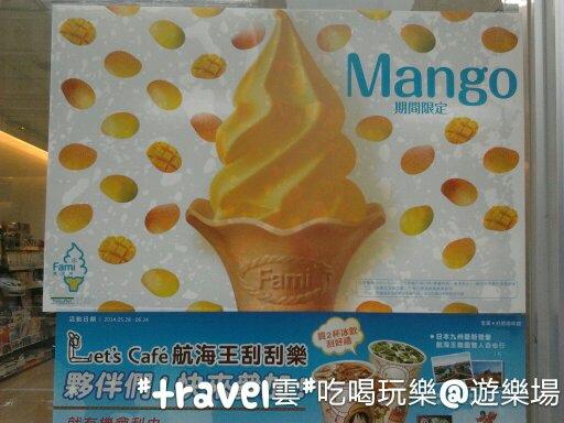 全家芒果霜淇淋