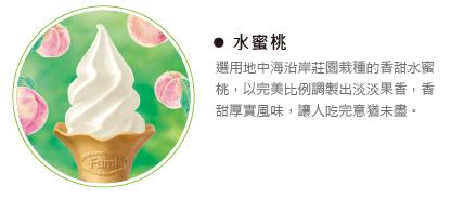 水蜜桃霜淇淋