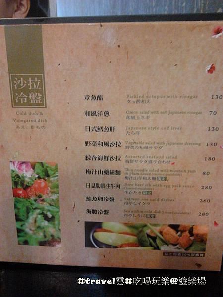 東街 日式料理
