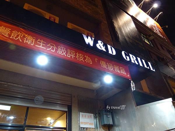 W&D GRILL