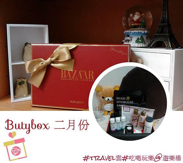 butybox 二月份