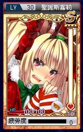 聖誕斯嘉莉