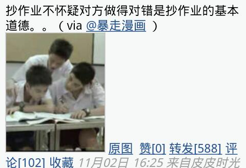 screenshot_2012-11-03_0122-1