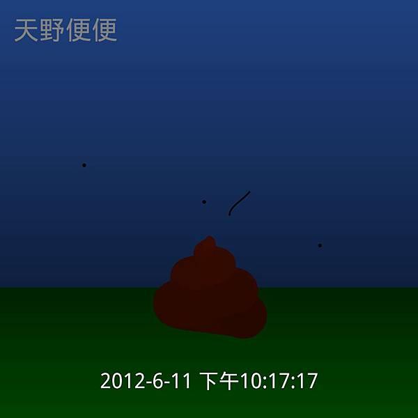 天野便便_2012-06-11-22-17-17