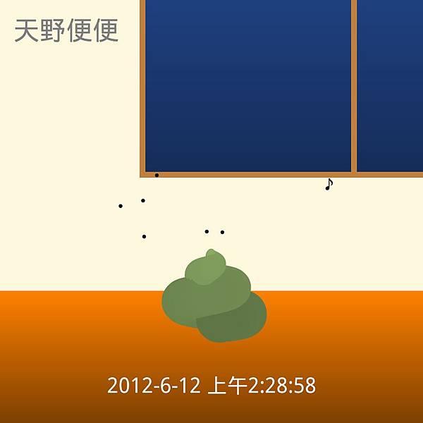 天野便便_2012-06-12-02-28-58