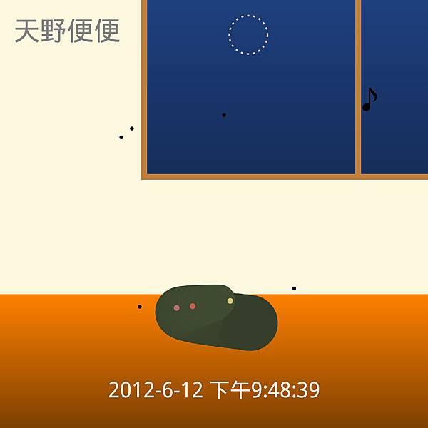 天野便便_2012-06-12-21-48-39
