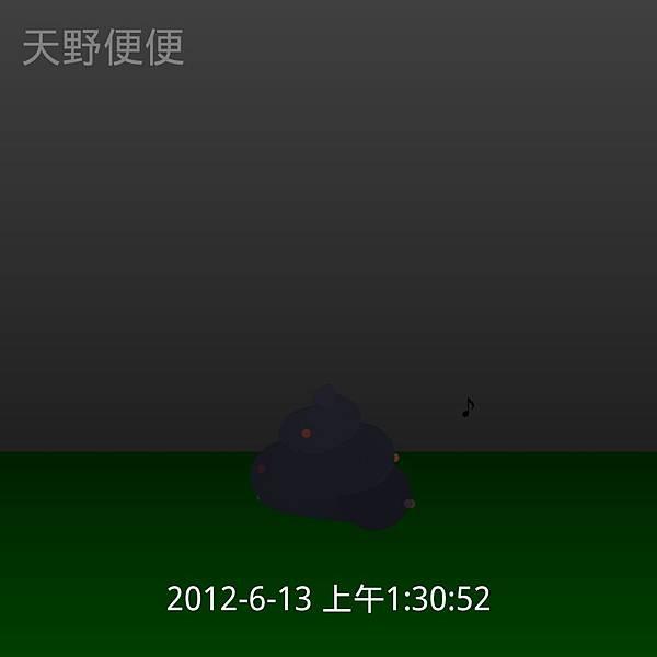 天野便便_2012-06-13-01-30-52