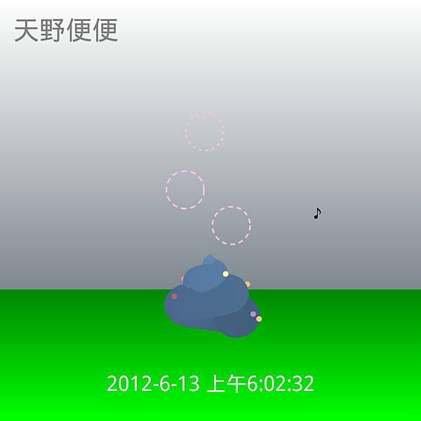 天野便便_2012-06-13-06-02-32