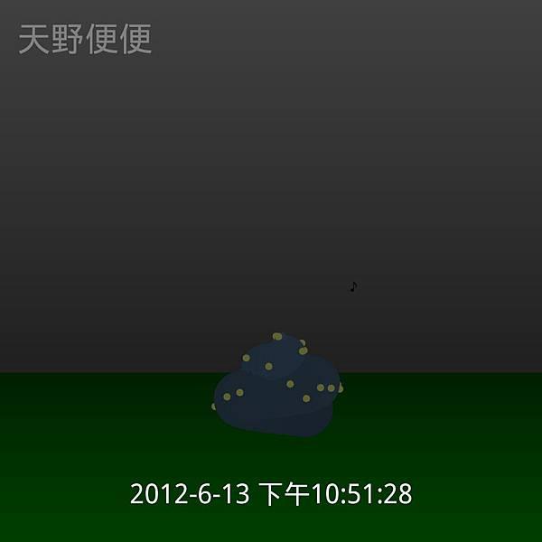 天野便便_2012-06-13-22-51-28