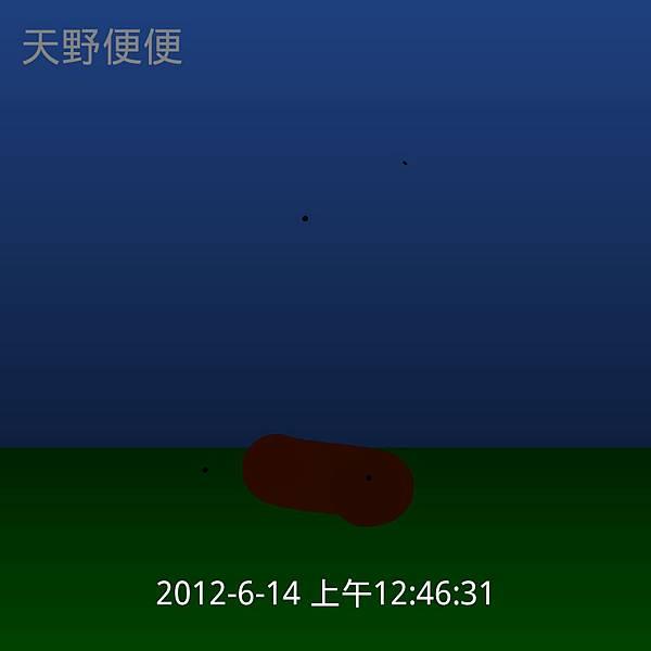 天野便便_2012-06-14-00-46-31