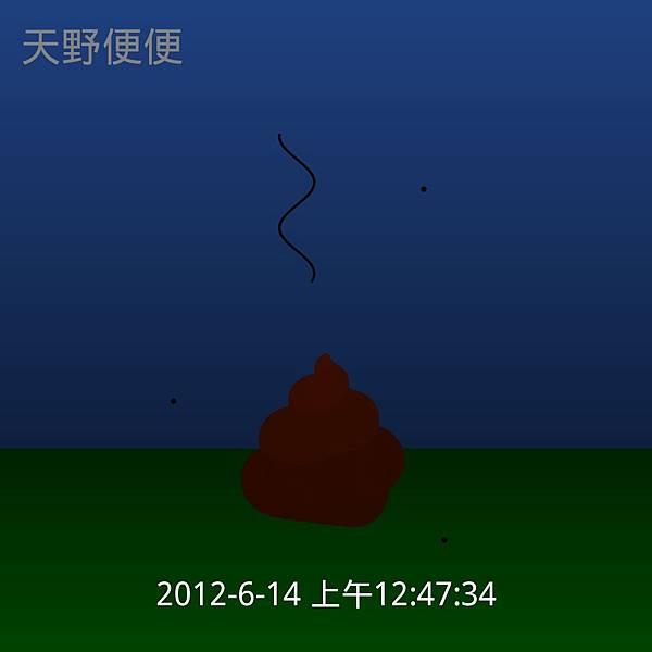 天野便便_2012-06-14-00-47-34