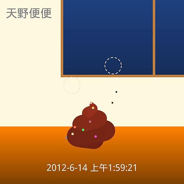 天野便便_2012-06-14-01-59-21
