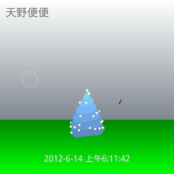 天野便便_2012-06-14-06-11-42