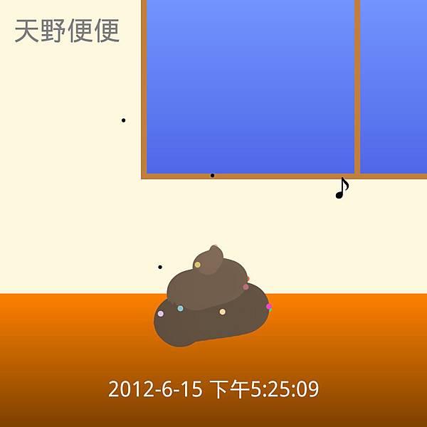 天野便便_2012-06-15-17-25-09