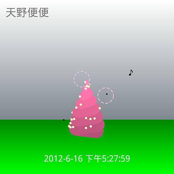 天野便便_2012-06-16-17-27-59