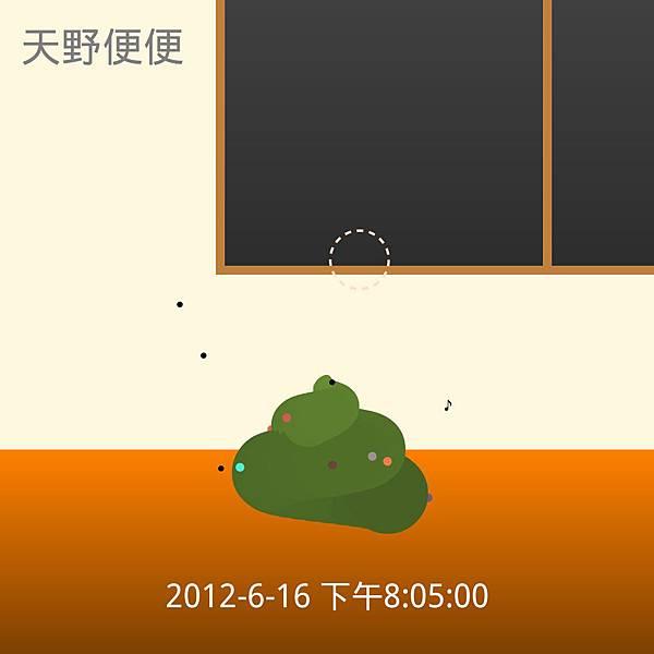 天野便便_2012-06-16-20-05-00